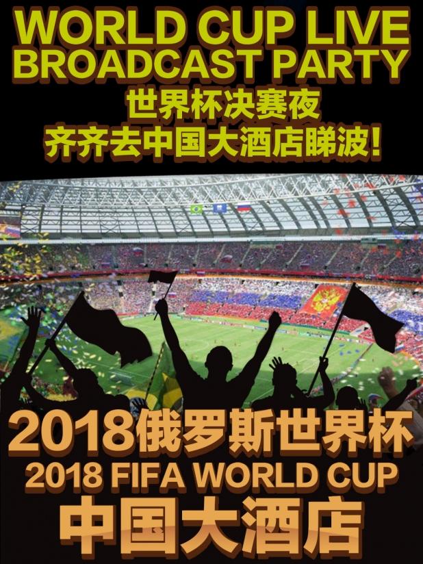 世界杯决赛在中国大酒店观赛100元消费券