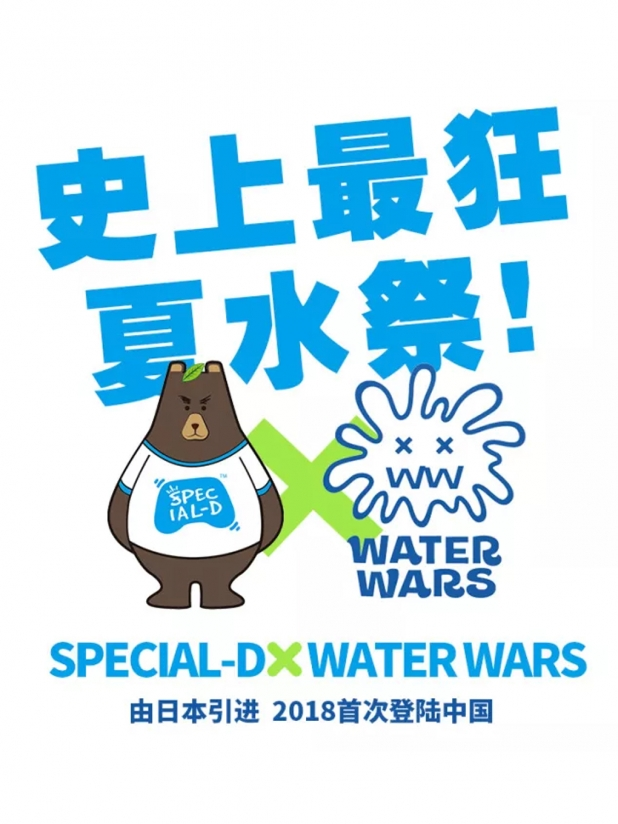 """""""WATER WARS""""广州站门票2张"""