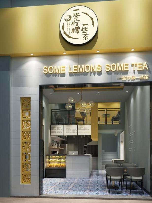 一些柠檬一些茶加盟指引