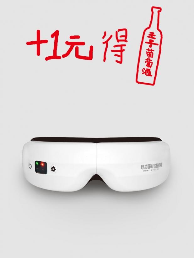 石墨烯智能眼部护理仪