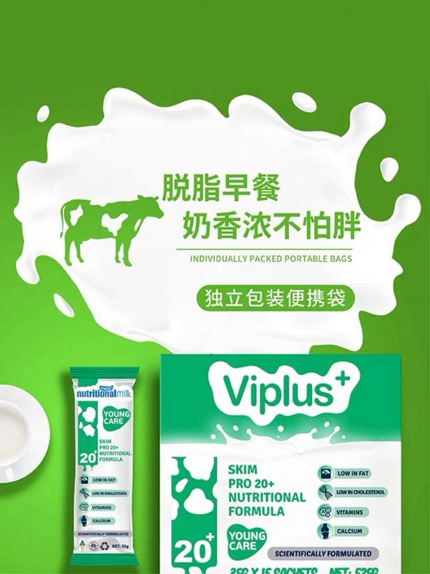 澳大利亚ViPlus维爱佳20+营养奶粉脱脂(15小包)