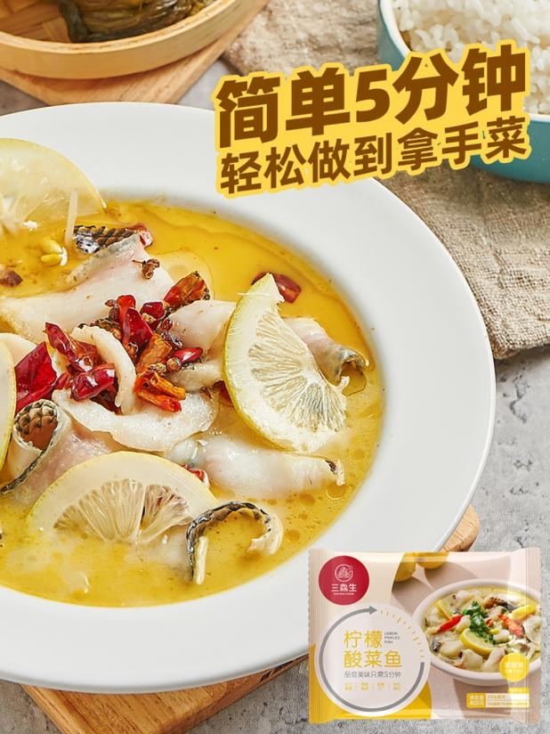 三鱻生柠檬酸菜鱼