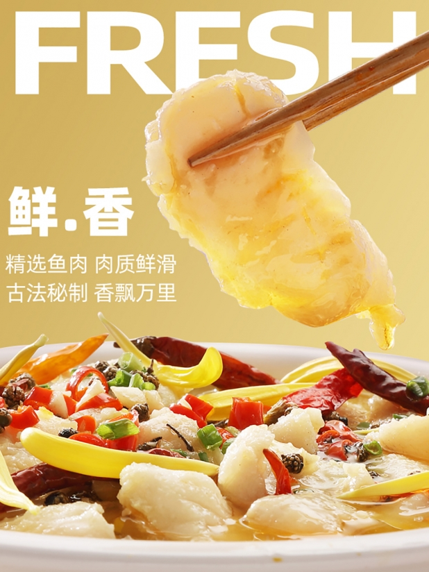 三鱻生金汤酸菜鱼