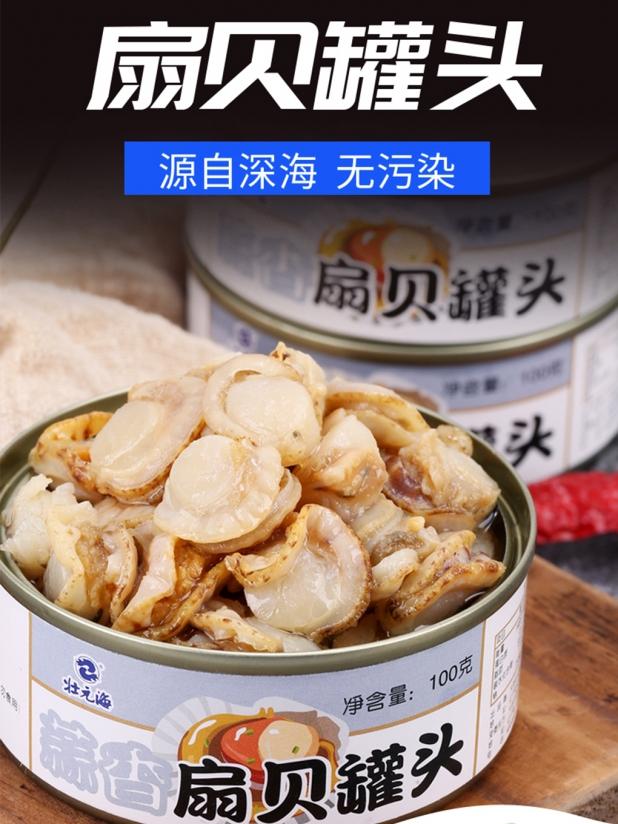 壮元海罐装扇贝肉(蒜香)