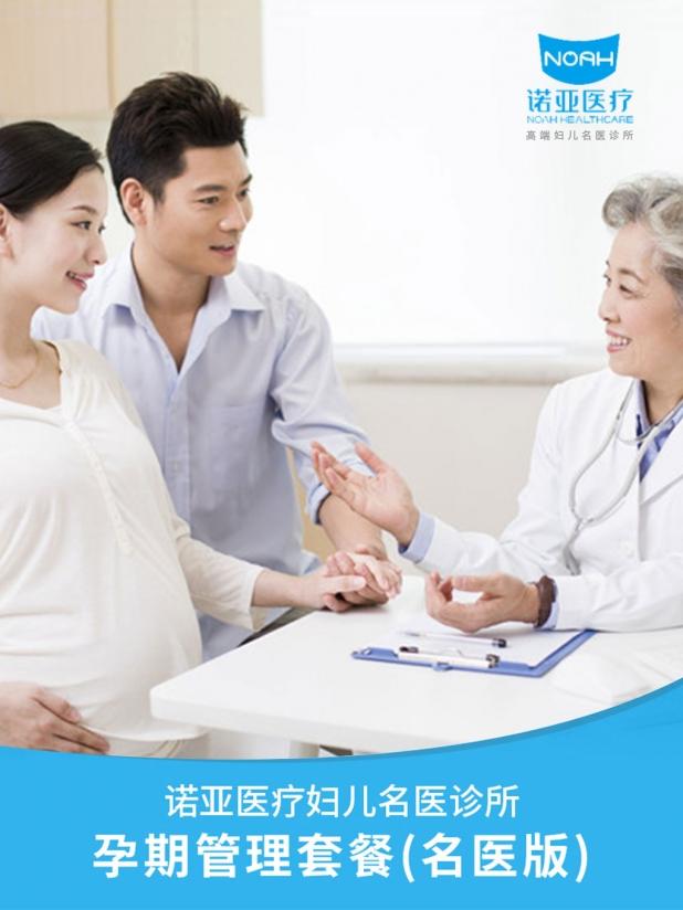 诺亚孕期管理套餐(名医版)