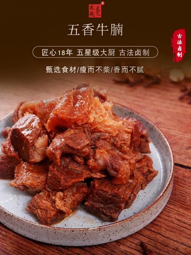 东飞凫五香卤牛腩香辣(2包)