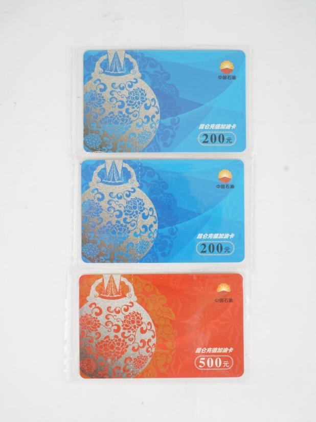 900元 中国石油 昆仑充值加油卡