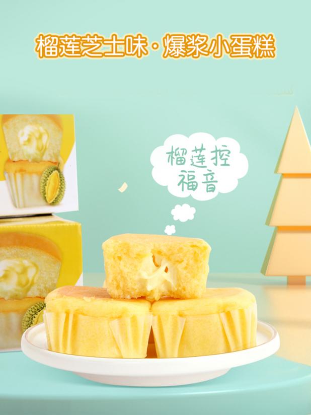榴莲西施 榴莲芝士爆浆小蛋糕(4包)