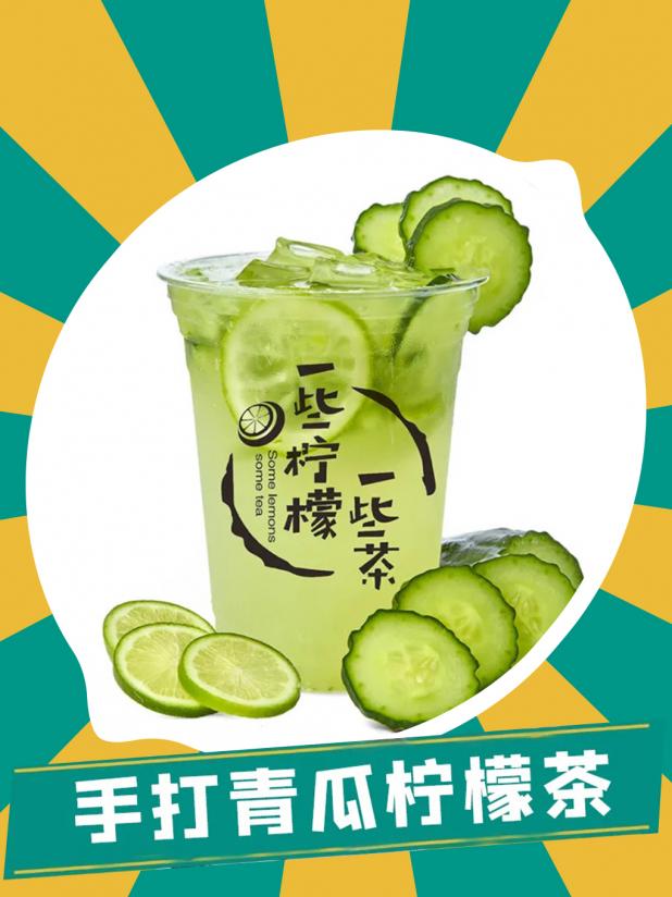手打青瓜柠檬茶(中杯)