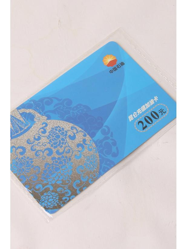 中国石油 昆仑加油卡(200元)