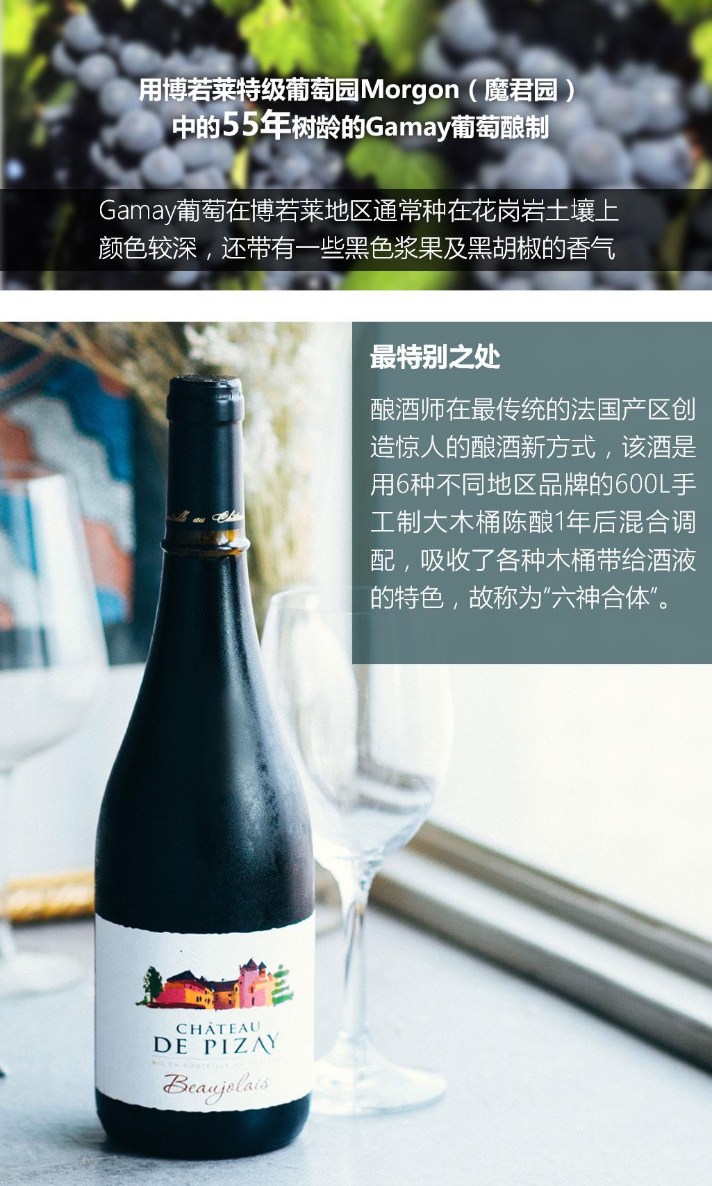 毕泽堡干红葡萄酒2015_02.jpg
