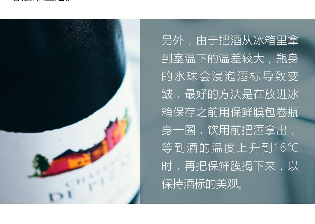 毕泽堡干红葡萄酒2015_05.jpg