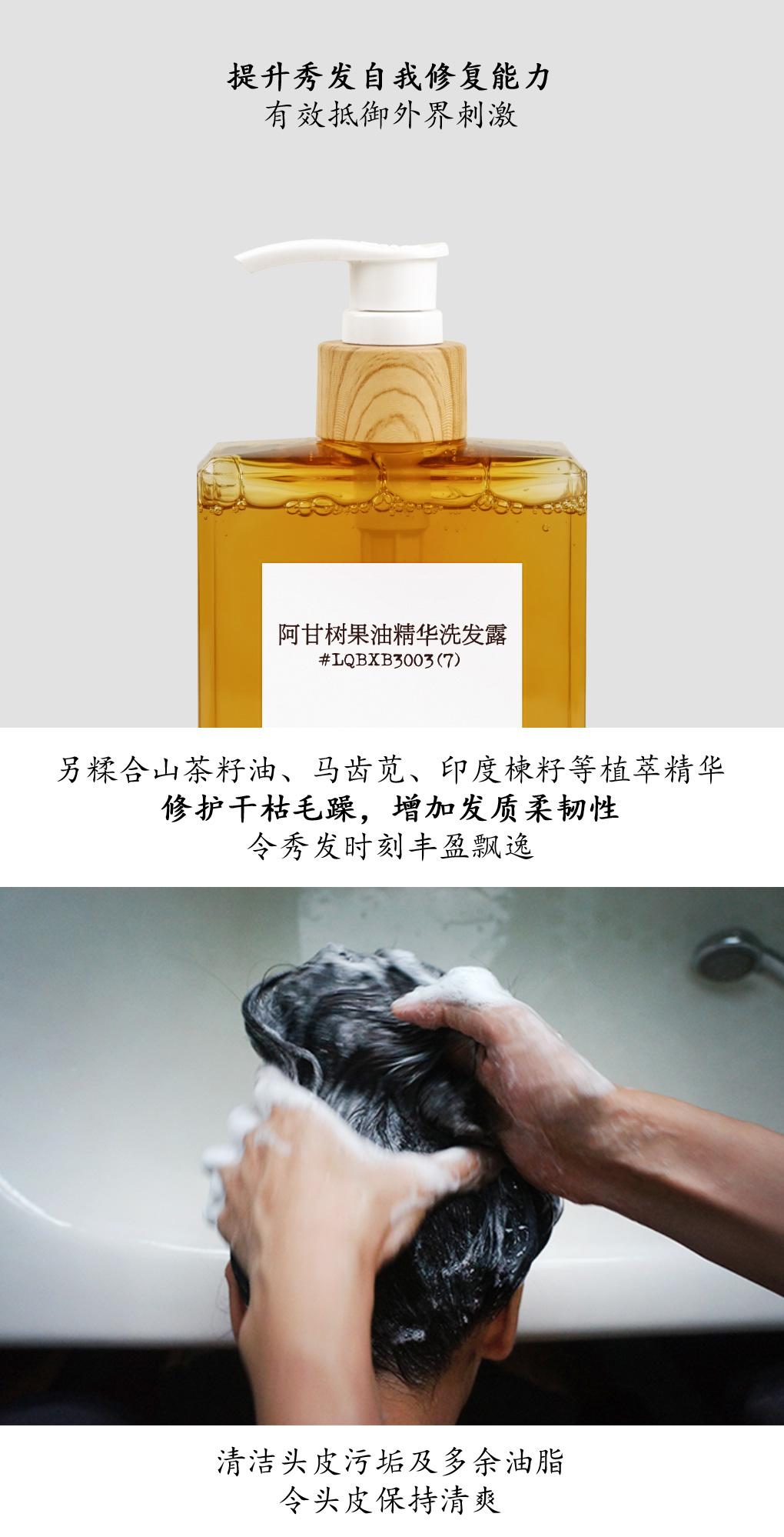 洗发水内页_03.jpg