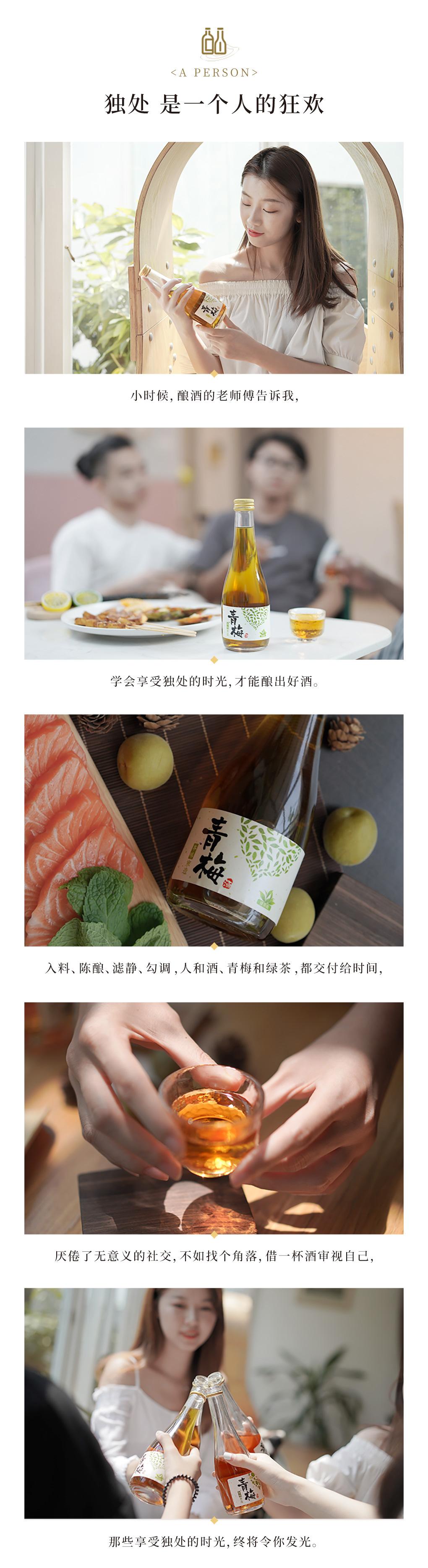 青梅-绿茶_03.jpg